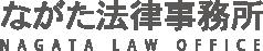 ながた法律事務所オフィシャルサイト
